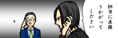 №3 電話の相手に「担当に聞いてください」とお願いする